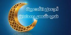 أجمل دعاء في شهر رمضان