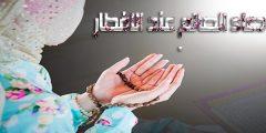 دعاء الصائم عند الافطار والأدعية القرآنية المستجابة