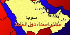 معاني أسماء دول الخليج